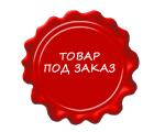 pod_zakaz.png